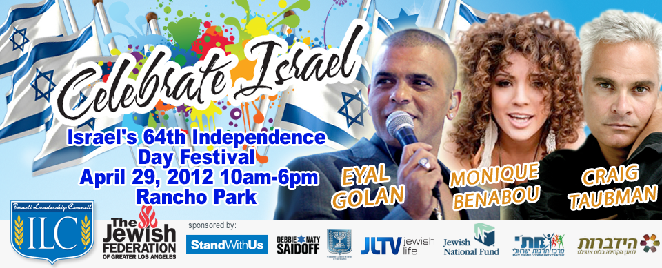 celebrate.israel.eventbrite.header (1)