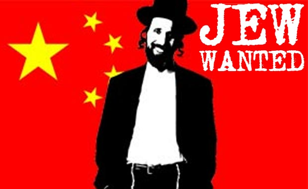 china_jew_wanted