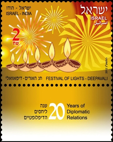 Israel-India Postage Stamp, Nov 2012