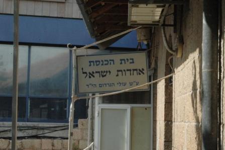 Achdut Yisrael