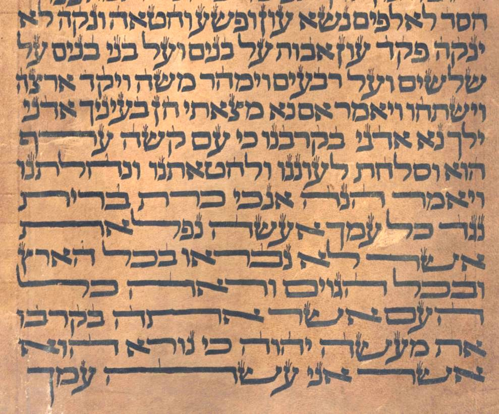 Hebrew Writing Torah